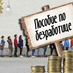 Профсоюзы предложили сохранить повышенные выплаты по безработице