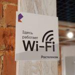 «Ростелеком» обеспечил беспроводным интернетом крупнейшие АЗС компании ООО «СО «Тверьнефтепродукт»