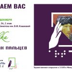 Выставка тактильных картин «Искусство на кончиках пальцев» откроется в Торжке