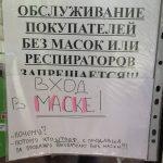 В Тверской области ужесточается наказание за нарушение масочного режима