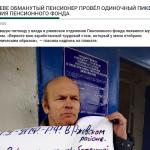 Нам отвечают из пенсионного фонда по поводу пикета пенсионера в Ржеве