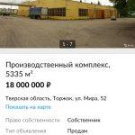 В Торжке продают останки завода полиграфических красок. Вспомним, каким было это уникальное предприятие