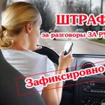 Отставить разговорчики! Водителей, болтающих за рулём по сотовому, будет отслеживать специальное устройство