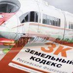 Жители продолжают борьбу против скоростной железной дороги – что отвечают в РЖД?