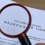 Новые законы в России с 1 ноября 2020 года: что изменится в жизни автомобилистов, бизнеса и семей?