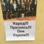 Депутаты – на «доске позора». В Нелидово появились новые формы протеста