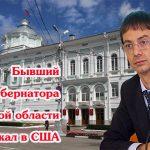 Экс-глава Нелидовского района и бывший вице-губернатор Тверской области бежал в США от уголовного дела