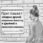 В новом году в Тверскую область вернутся вытрезвители. На платной основе