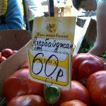 Наступили на помидоры. Россия ввела запрет на импорт в страну томатов и  яблок  из Азербайджана