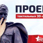 Некоммерческая организация «Центр «Эксперт» из Твери организовала проект тактильных 3D-картин «Ржевский мемориал».