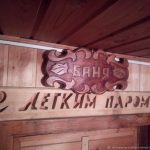 «Распродать и уничтожить». Общественные бани в Нелидово отдали предпринимателям из другого региона, на очереди «Водоканал»?
