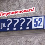 В Твери предложили переименовать улицу Желябова. На очереди улицы Перовской, Коноплянниковой, Халтурина и другие?