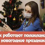Как в новогодние праздники будут работать тверские больницы и поликлиники