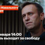 В субботу жителей Твери призывают выйти на мирное шествие в поддержку Алексея Навального
