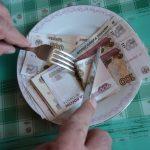Можно ли прожить на 12 тысяч рублей в месяц?