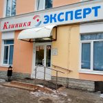 Клинику «Эксперт» в Твери наказали из-за азербайджанки