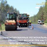 В Тверской области проверят состояние гарантийных дорог