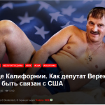 Тверская «Единая Россия» сливает Сергея Веремеенко? В элитах наметился раскол.