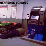 Пассажиры спят на полу на железнодорожном вокзале в Сонково