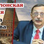 «Вавилонская башня» Олега Дубова