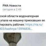 Пугающий «тренд». Видео рухнувшей башни в Оленинском районе облетело всю страну