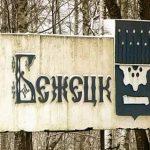 Два с половиной миллиона рублей за 2,5 метра железа? Бежецк чуть было не украсила баснословно дорогая стела