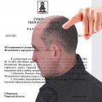 Что стоит за отрешением от должности главы Нелидовского округа Владимира Пашедко?