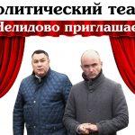 Политический театр в Нелидово приглашает на новую премьеру
