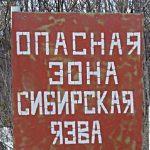 ВСМ-1 потревожит скотомогильник с сибирской язвой в Калининском районе? Жители на народном сходе потребовали срочной встречи с губернатором