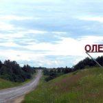 Оленинский муниципальный округ предлагают переименовать в Новопольский. А не лучше ли в Стародубский?