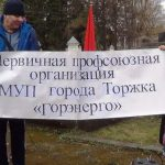 Профсоюзная организация МУП «Горэнерго» в Торжке добилась индексации зарплаты рабочим