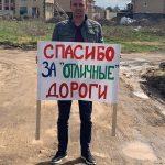 В Тверской области оппозиционного активиста будут судить за одиночный пикет