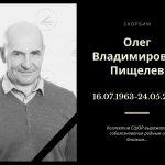 В Твери скоропостижно ушёл из жизни Заслуженный тренер России по гребле Олег Пищелев