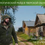 В Тверской области пройдёт экологический рейд