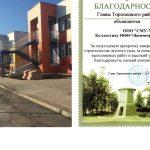 Почётная срамота: в Торопце вручили анти-благодарственное письмо строителям детского сада