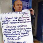 У ржевитянина украли пенсию? Открытое письмо областному прокурору С. Б. Лежникову