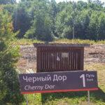 В Тверской области сгорел вокзал на туристическом маршруте