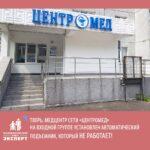 Популярная клиника в Твери оказалась недоступной для инвалидов-колясочников