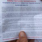 В Оленинском округе разнесли приглашения на выборы с пометкой напротив фамилии Игоря Рудени