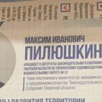 В администрации Торжка обнаружены коробки с агитацией за кандидатов от «Единой России». Видео