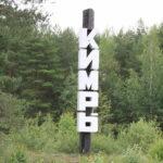 Накануне выборов Кимры утонули в грязи и проблемах