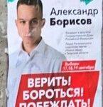 У вас Борисов приклеился… «Новые люди» не брезгуют старыми грязными технологиями?